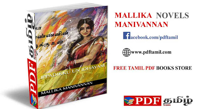 ippadikku un idhayam novel, mallika manivannan tamil novels, mallika manivannan novels pdf download @pdftamil