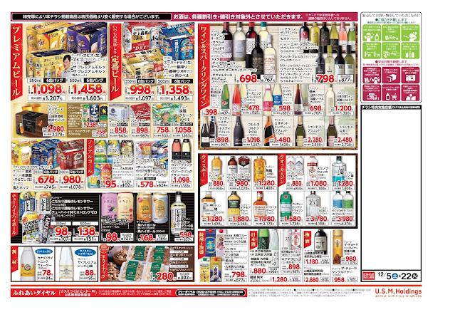 12月5日号 フードスクエア/越谷レイクタウン店