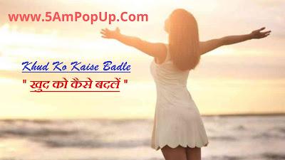 Khud Ko Kaise Badle   खुद को कैसे बदलें