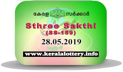 "KeralaLottery.info, ""kerala lottery result 28.05.2019 sthree sakthi ss 159"" 28th may 2019 result, kerala lottery, kl result,  yesterday lottery results, lotteries results, keralalotteries, kerala lottery, keralalotteryresult, kerala lottery result, kerala lottery result live, kerala lottery today, kerala lottery result today, kerala lottery results today, today kerala lottery result, 28 5 2019, 28.05.2019, kerala lottery result 28-5-2019, sthree sakthi lottery results, kerala lottery result today sthree sakthi, sthree sakthi lottery result, kerala lottery result sthree sakthi today, kerala lottery sthree sakthi today result, sthree sakthi kerala lottery result, sthree sakthi lottery ss 159 results 28-5-2019, sthree sakthi lottery ss 159, live sthree sakthi lottery ss-159, sthree sakthi lottery, 28/5/2019 kerala lottery today result sthree sakthi, 28/05/2019 sthree sakthi lottery ss-159, today sthree sakthi lottery result, sthree sakthi lottery today result, sthree sakthi lottery results today, today kerala lottery result sthree sakthi, kerala lottery results today sthree sakthi, sthree sakthi lottery today, today lottery result sthree sakthi, sthree sakthi lottery result today, kerala lottery result live, kerala lottery bumper result, kerala lottery result yesterday, kerala lottery result today, kerala online lottery results, kerala lottery draw, kerala lottery results, kerala state lottery today, kerala lottare, kerala lottery result, lottery today, kerala lottery today draw result"