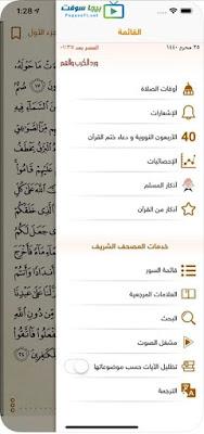 اذكار المسلم واوقات الصلاة المصحف اذهبي