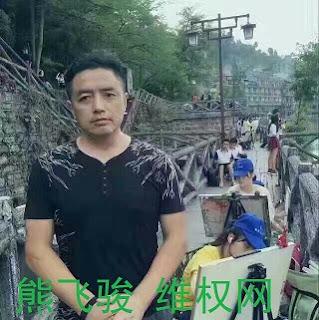 湖北民间学者熊飞骏(身份证名熊应学)、同案祝尚杰今均取保获释(图)