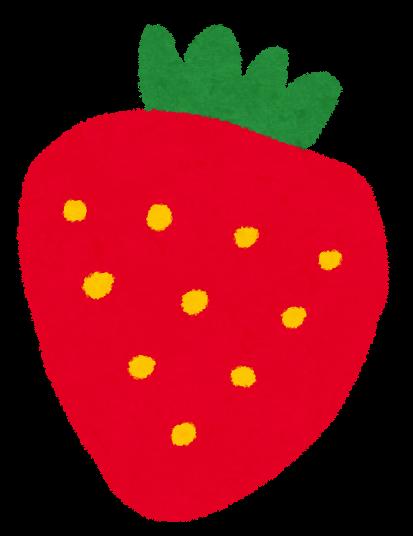 イチゴのイラスト フルーツ かわいいフリー素材集 いらすとや