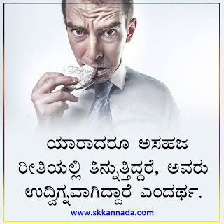 eating Interesting Psychological Facts in Kannada