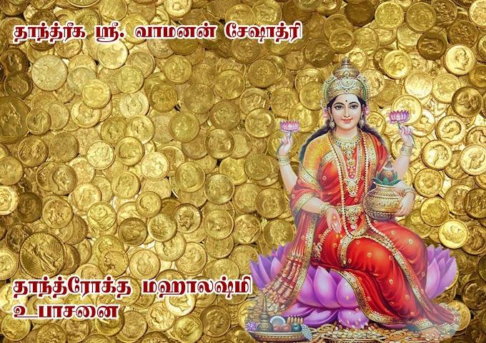 கிரகண கால தனலக்ஷ்மி உபாசனை