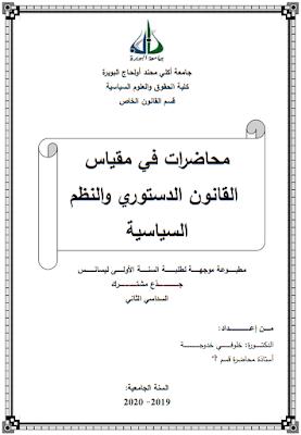 محاضرات في القانون الدستوري والنظم السياسية من إعداد د. خلوفي خدوجة PDF