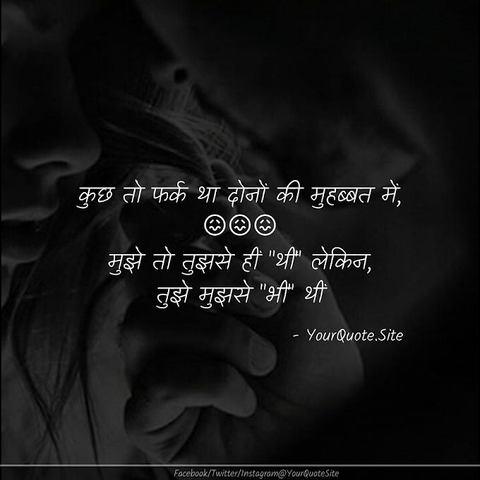 कुछ तो फर्क था हमदोनो की मुहब्बत में । Sad Hindi Shayari Love