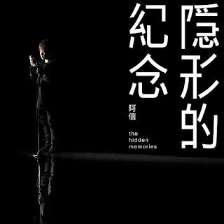 A Shin 阿信 - The Hidden Memories 隱形的紀念 Lyrics 歌詞 with Pinyin - Musicacrossasia