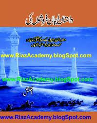 Dastan Iman Faroshon ki by Altamash