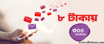 Robi 300 SMS Only 8TK New Bundle Offer 2017 - posted by www.offerbarta.com