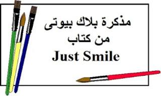 مذكرة بلاك بيوتى من كتاب Just Smile - اللغة الانجليزية للصف الثالث الاعدادى