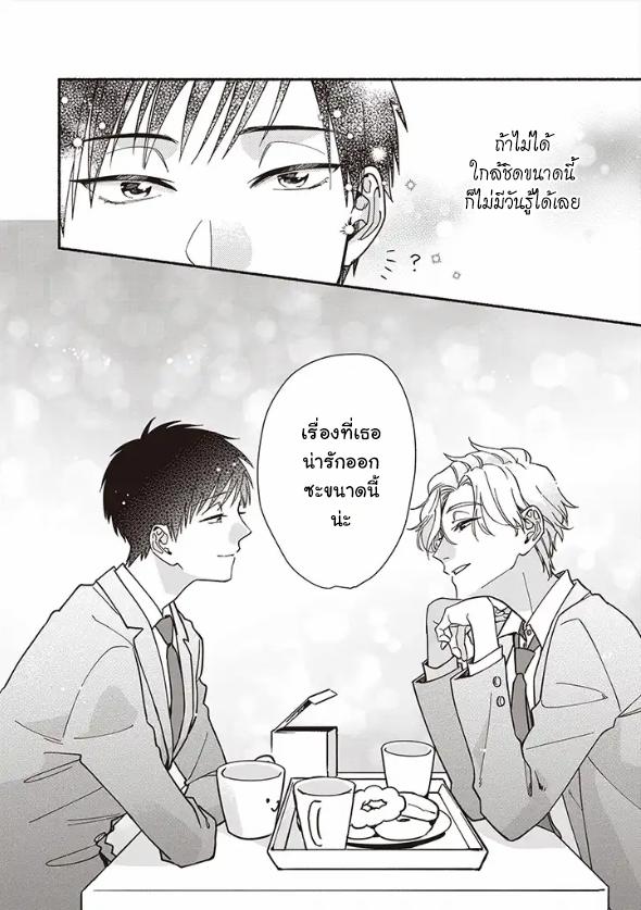 Asahi to Satsuki - หน้า 16