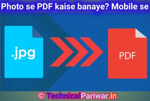 Mobile se फोटो को pdf फाइल में कैसे कन्वर्ट करें आइए जानते हैं।