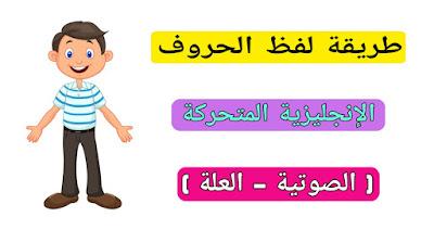 طريقة لفظ الحروف الانجليزية المتحركة (ا لصوتية - العلة)  الحروف المتحركة في اللغة الانجليزية