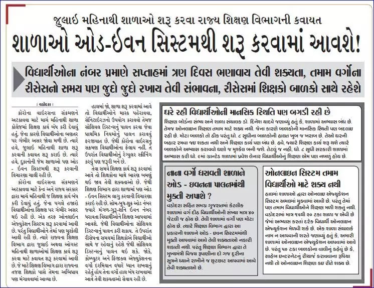 GUJARAT school starting news 2020