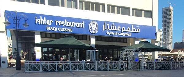 مطعم عشتار المباركية | المنيو وارقام التواصل والعنوان