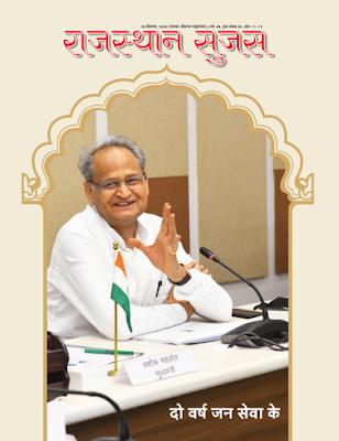 Download Rajasthan Sujas November-December 2020 in hindi pdf