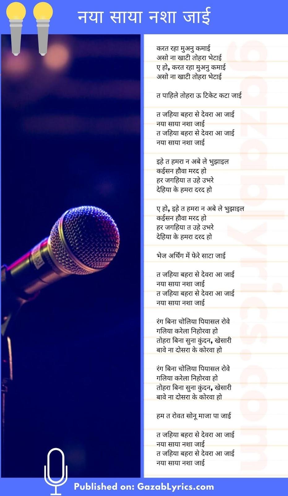 Naya Saya Nasha Jai song lyrics image