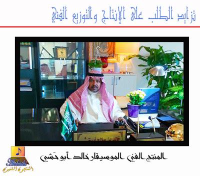 المنتج الفني الموسيقار السعودي خالد أبو حشي