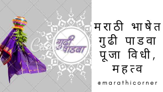 Gudi Padwa Puja Vidhi in Marathi language