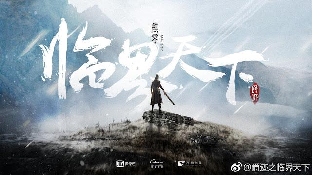 L.O.R.D. Qi Lin Disciple Seven