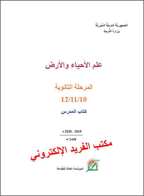 تحميل كتاب علم الاحياء بكالوريا سوريا pdf