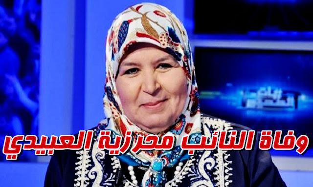 عاجل تونس: وفاة النائبة عن حركة النهضة محرزية العبيدي متأثرة بإصابتها بفيروس كورونا