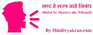 """Marathi Essay on """"Shabd he Shastra ahe"""", """"शब्द हे शस्त्र आहे जपून वापरा मराठी निबंध"""" for Students"""