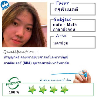 ครูพี่แนตตี้ (ID : 13867) สอนวิชาคณิตศาสตร์ ที่กรุงเทพมหานคร