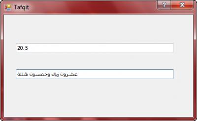 مكتبة تفقيط الأرقام باللغة العربية لتحويل الارقام ألي كتابة باللغة العربية