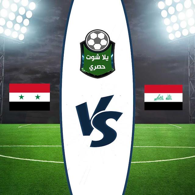 مشاهدة مباراة سوريا والعراق بث مباشر
