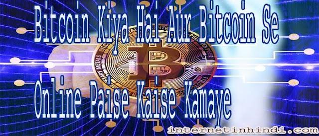 Bitcoin Kiya Hai Aur Bitcoin Se Online Paise Kaise Kamaye