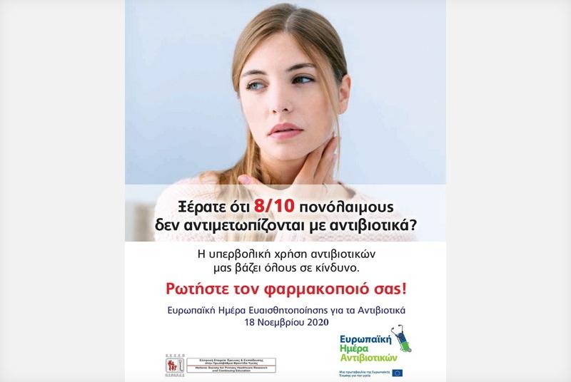18 Νοεμβρίου: Ευρωπαϊκή Ημέρα κατά των Αντιβιοτικών