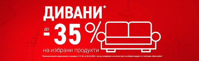 до -35% на избарни ДИВАНИ мебели виденов