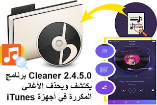 Leawo Tunes Cleaner 2 4 5 0 برنامج يكتشف ويحذف الأغاني المكررة في