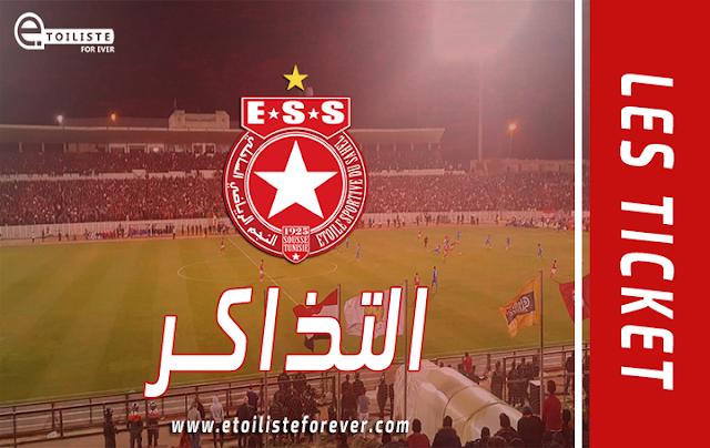 تذاكر مباراة النجم و الهلال السوداني Etoilisteforever