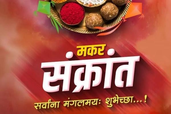 मकर संक्रांति क्यों मनाते है - Why is Makar Sankranti celebrated