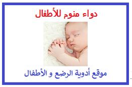 دواء منوم للأطفال موقع أدوية الرضع و الأطفال Kanayati