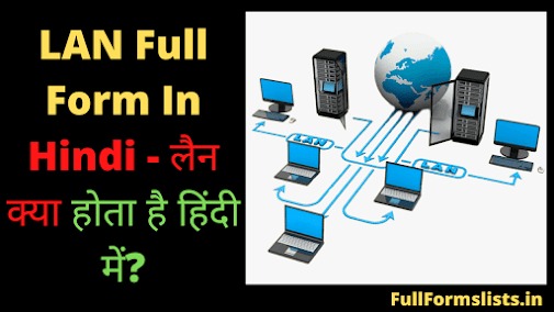 LAN Full Form In Hindi