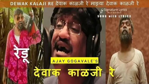 देवाक काळजी रे | Dewak Kalaji Re Lyrics - Ajay Gogavale | REDU - Marathi Film