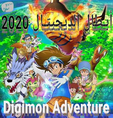 شاهد الحلقة الأولى من أنمي أبطال الديجيتال مترجمة  Digimon Adventure 2020