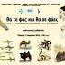 """Διαδικτυακή εκδήλωση από φοιτητές στα Ιωάννινα:""""Θα το φας και θα σε φάει: από τη διατροφική παράδοση στις επιδημίες"""""""
