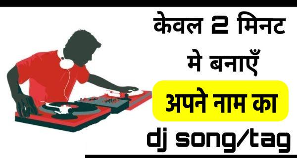 अपने नाम का DJ गाना कैसे बनाये