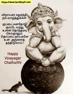 Vinayaga chathurthi quotes, Vinayagar chathurthi quotes, ganesh chathurthi quotes, vinayaga chathurthi wishes, Vinayagar chathurthi wishes, ganesh chathurthi wishes, vinayaga chathurthi 2020, vinayagar chathurthi 2020, ganesh chathurthi 2020, happy Vinayagar chathurthi, happy vinayaga chathurthi,  happy ganesh chathurthi, vinayagar chathurthi quotes in tamil, vinayaga chathurthi quotes in tamil, ganesh chathurthi quotes in tamil, vinayaga chathurthi whatsapp status, Vinayagar chathurthi whatsapp status, ganesh chathurthi whatsapp status, vinayaga chathurthi status in tamil, Vinayagar chathurthi status in tamil, ganesh chathurthi status in tamil, vinayaga chathurthi chathurthi wishes in tamil, vinayagar chathurthi wishes in tamil, ganesh chathurthi wishes in tamil, vinayaka chathurthi quotes, vinayaka chathurthi quotes in tamil, vinayaka chathurthi wishes, vinayaka chathurthi wishes in tamil, vinayaka chathurthi whatsapp status, vinayaka chathurthi whatsapp status in tamil, vinayaka chathurthi 2020