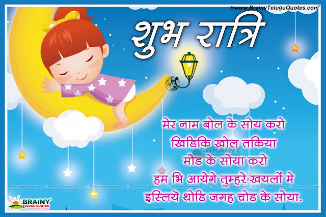 Best Good Night Wishes in Hindi, Subh Ratri Shayari in Hindi for Friends, Family, Girlfriend and Boyfriend Good Collection of Good night,Tere khawabo mein aayenge aaj hum, Tere dil mein uter jayenge aaj hum, Bana aaj raat tumhe apna Tum ko tumhi se chura le jayenge aaj hum,Subh Ratri | Good Night Whatsapp Status in Hindi ,Subh Ratri Sms In Hindi | Hindi SMS Shayari,Shubh Ratri Shayari - Meri saanson mein bi ,shubh ratri sher o shayari | Whatsapp Status Dil Se