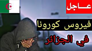 أول اصابة بفيروس كورونا بالجزائر اليوم ... الخطر قادم على تونس