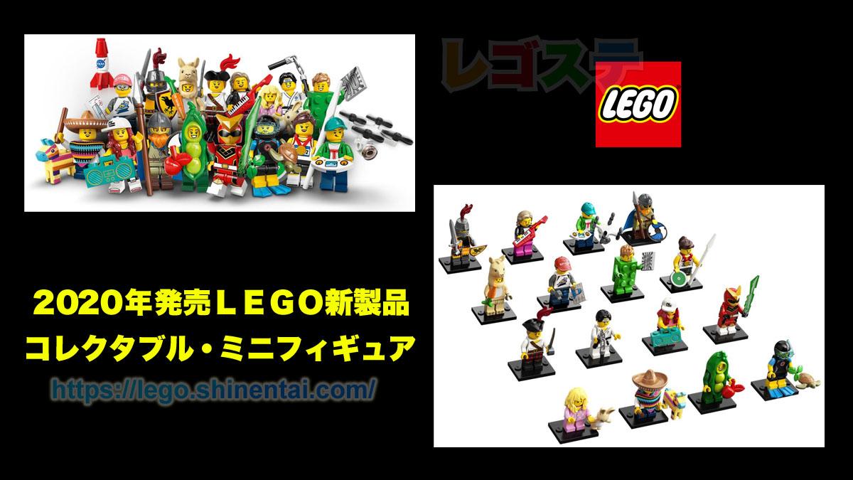 2020年後半LEGOミニフィギュア新製品公式画像公開:71027 シリーズ20:みんな大好きかわいいミニフィグ!