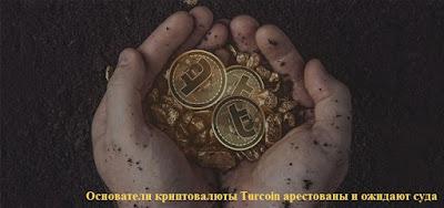 Основатели криптовалюты Turcoin арестованы и ожидают суда