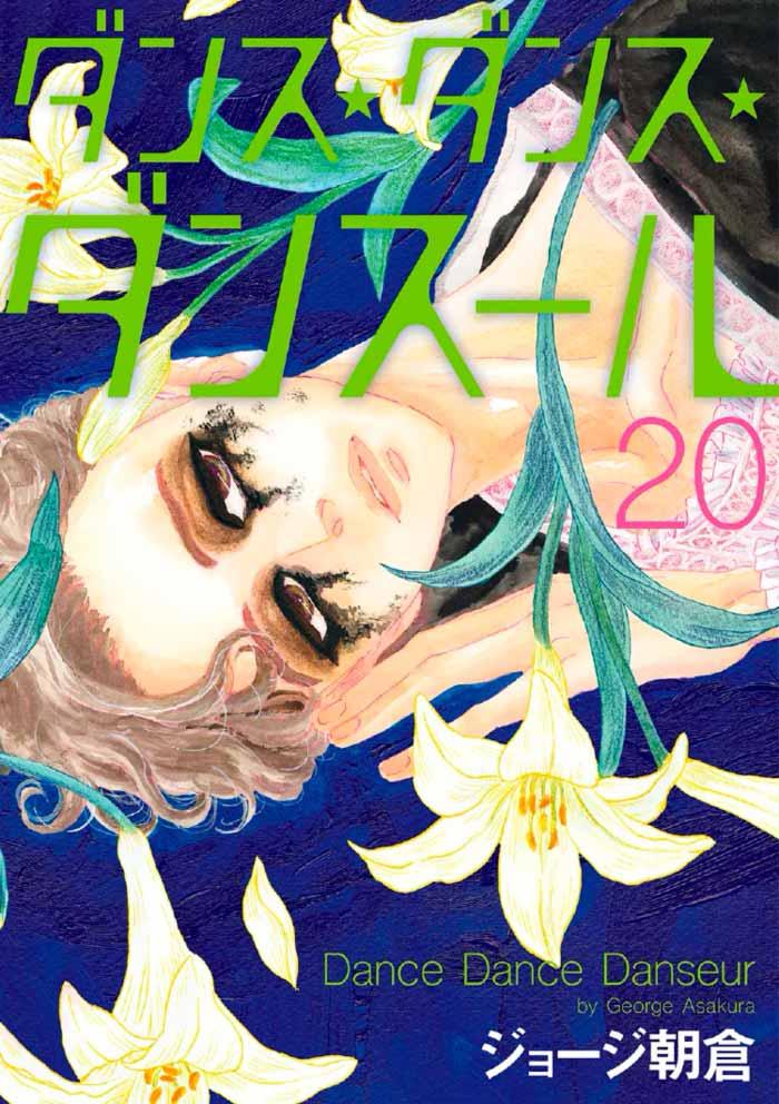 Dance Dance Danseur manga - George Asakura