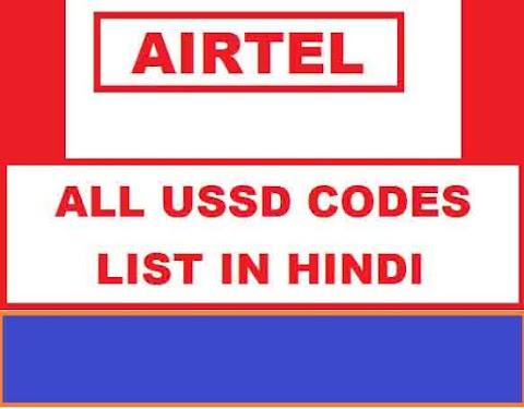Airtel Ki All USSD Codes Ki List Hindi Me